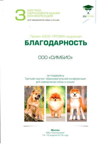 Благодарность DOG profi