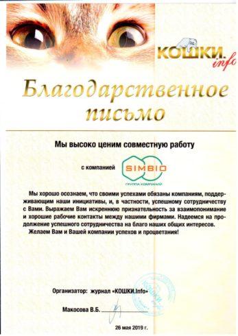 Благодарность КОШКИ info 2 2