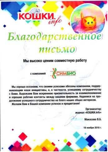 Благодарность КОШКИ info 3