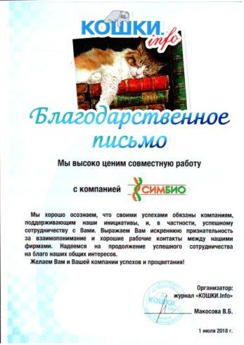 Благодарность КОШКИ info 4
