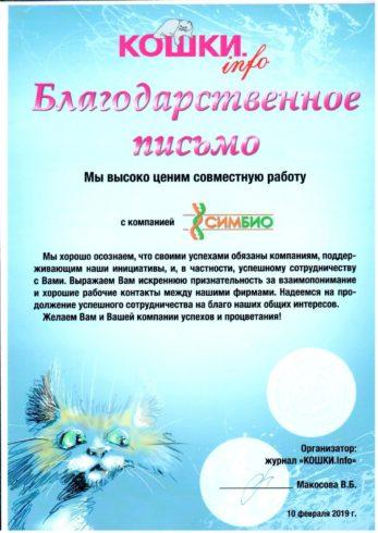 Благодарность КОШКИ info 5
